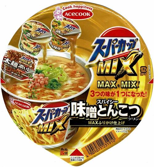 『スーパーカップ MIXスパイシー味噌とんこつラーメン MAXふりかけ仕上げ』