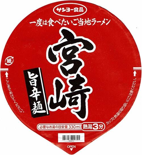 『一度は食べたいご当地ラーメン 宮崎 旨辛麺』