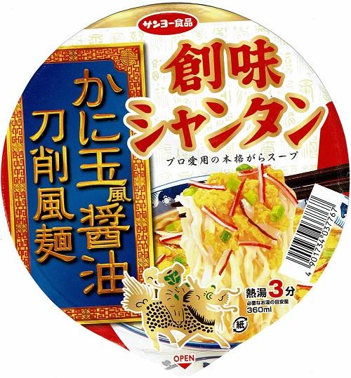 『創味シャンタン かに玉風醤油刀削風麺』