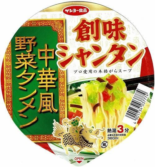 『創味シャンタン 中華風野菜タンメン』