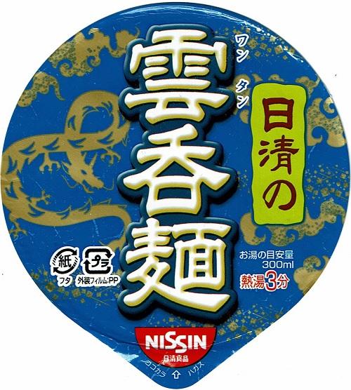 『日清の雲呑麺』