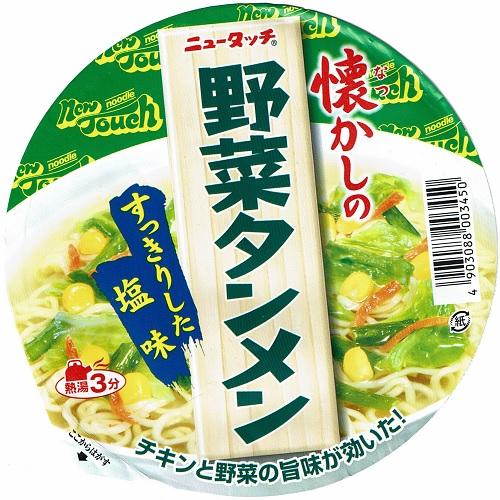 『懐かしの野菜タンメン』