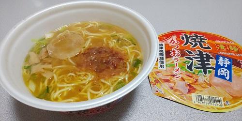 『凄麺 静岡焼津かつおラーメン』