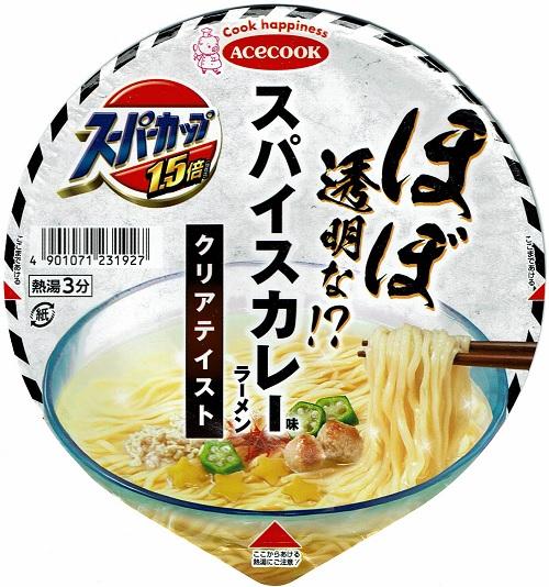 『スーパーカップ1.5倍 ほぼ透明な!? スパイスカレー味ラーメン』