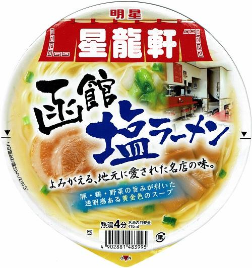 『星龍軒 函館塩ラーメン』