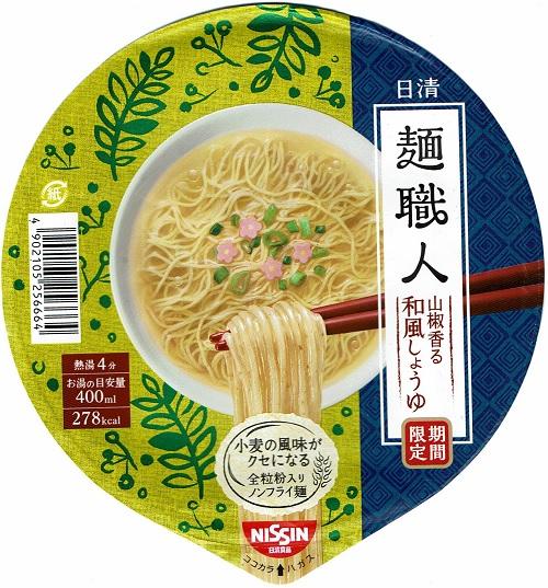 『日清麺職人 山椒香る和風しょうゆ』