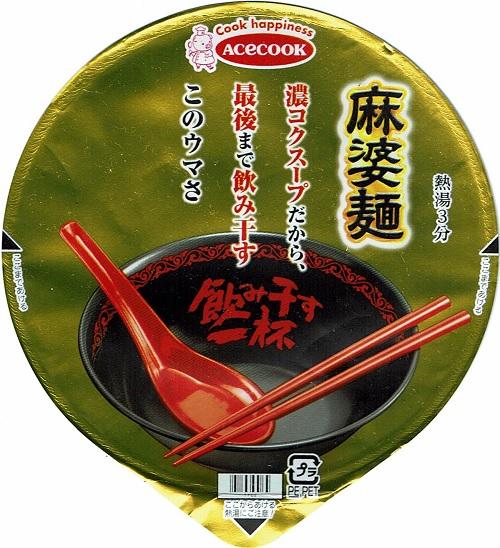 『飲み干す一杯 麻婆麺』