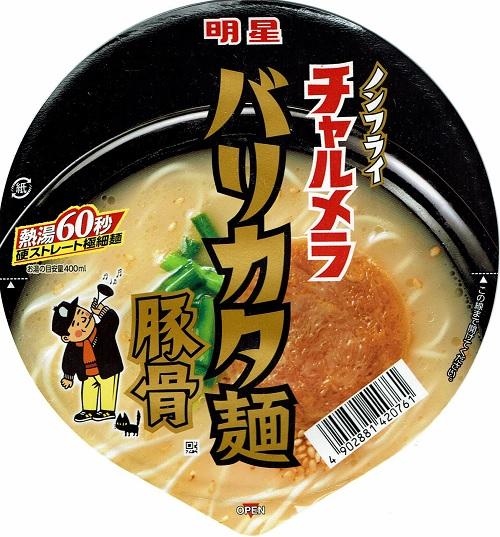 『チャルメラ バリカタ麺豚骨』