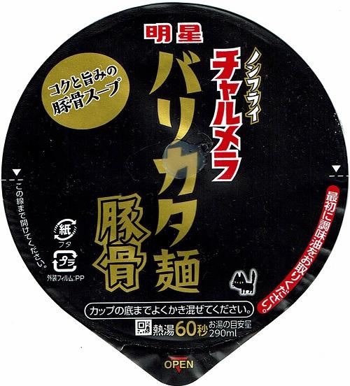 『チャルメラカップ バリカタ麺豚骨』