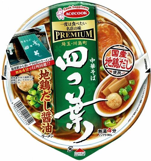 『一度は食べたい名店の味PREMIUM 四つ葉 地鶏だし醤油ラーメン』