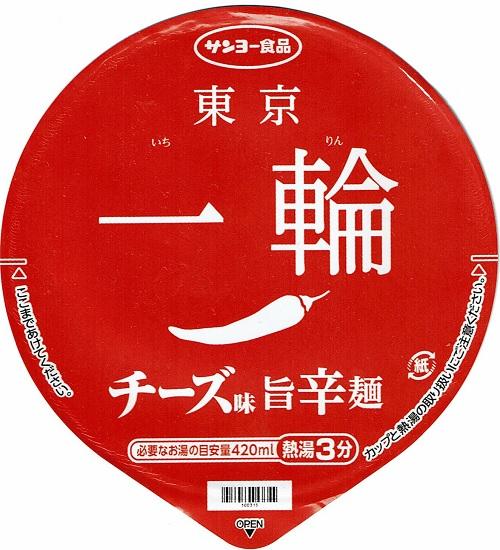 『東京 一輪 チーズ味旨辛麺』