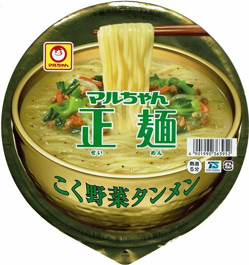 『マルちゃん正麺 こく野菜タンメン』
