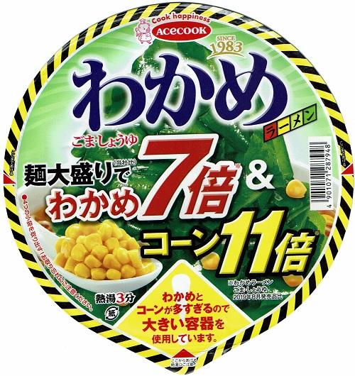 『わかめラーメン 麺大盛りでわかめ7倍&コーン11倍』