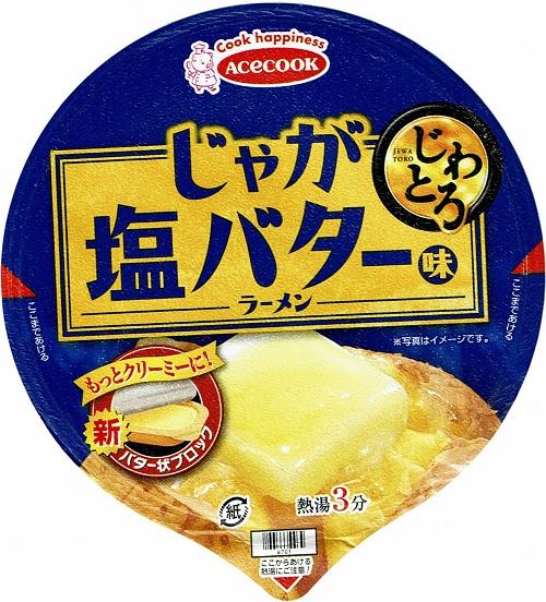『じわとろ じゃが塩バター味ラーメン』