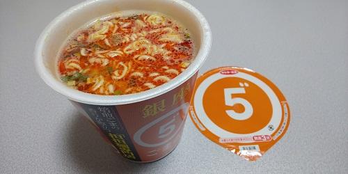 『銀座 担担麺専門店ごまる 濃ごま担担麺』