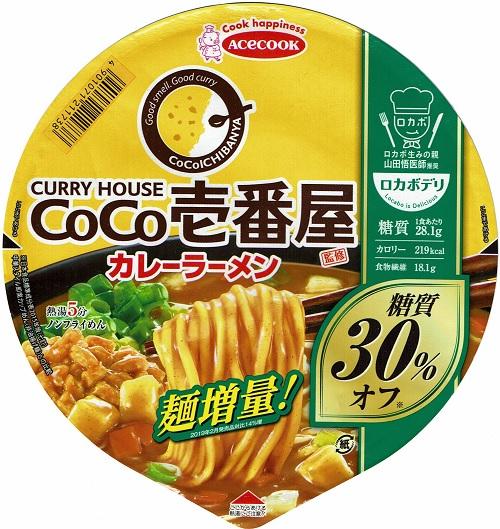 『ロカボデリ CoCo壱番屋カレーラーメン 糖質オフ』