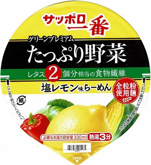 『グリーンプレミアム たっぷり野菜 塩レモン味らーめん』