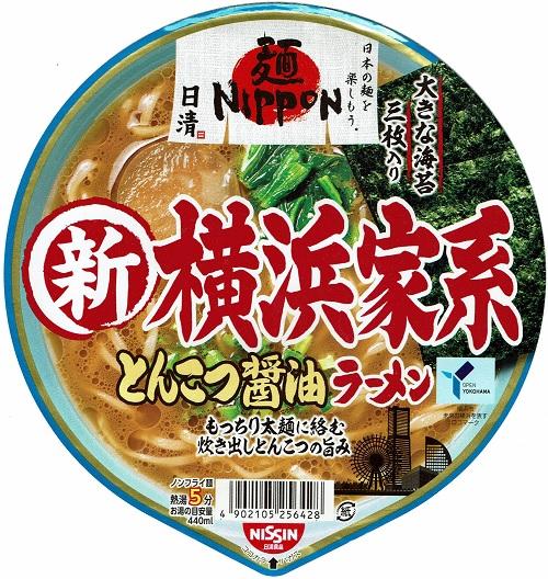 『日清麺NIPPON 新横浜家系とんこつ醤油ラーメン』