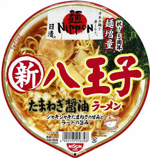『日清麺NIPPON 新八王子たまねぎ醤油ラーメン』