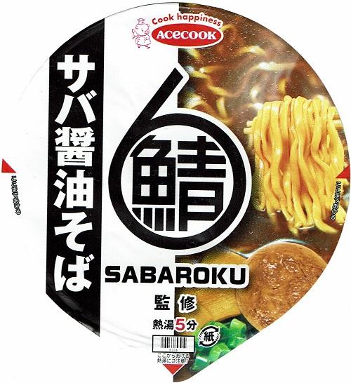 『サバ6製麺所監修 サバ醤油そば』