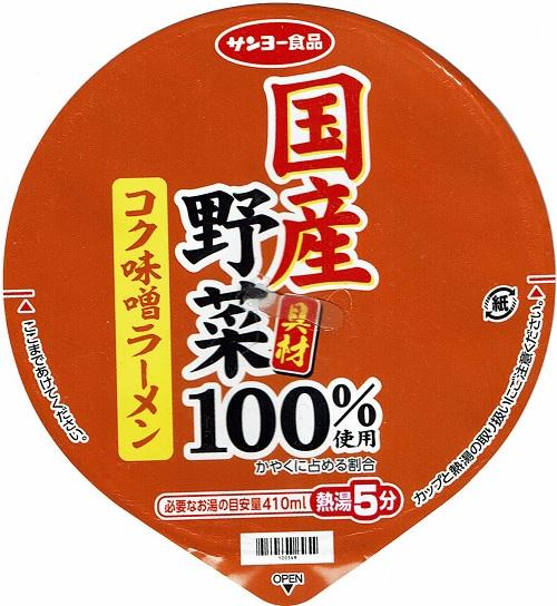 『国産野菜具材100% コク味噌ラーメン』