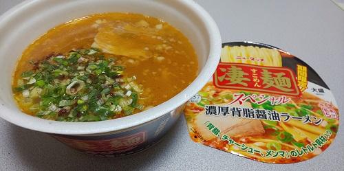『凄麺スペシャル濃厚背脂醤油ラーメン』