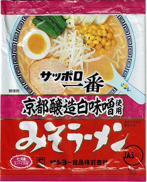 『サッポロ一番 みそラーメン 京都醸造白味噌使用』