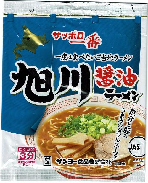 『サッポロ一番 旭川醤油ラーメン』
