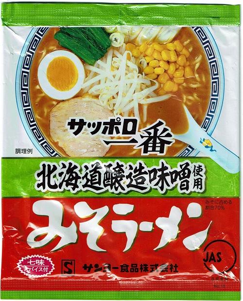 『サッポロ一番 みそラーメン 北海道醸造味噌使用』