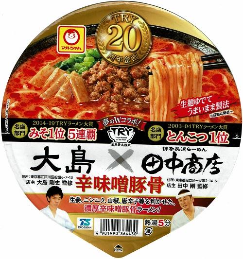 『大島×田中商店 辛味噌豚骨』
