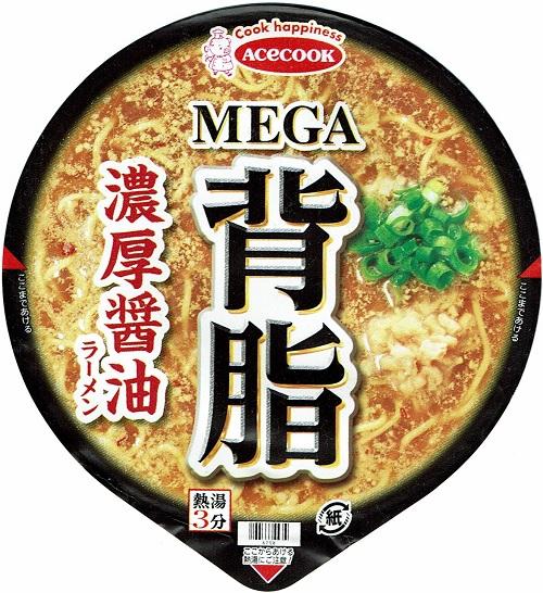 『MEGA背脂 濃厚醤油ラーメン』