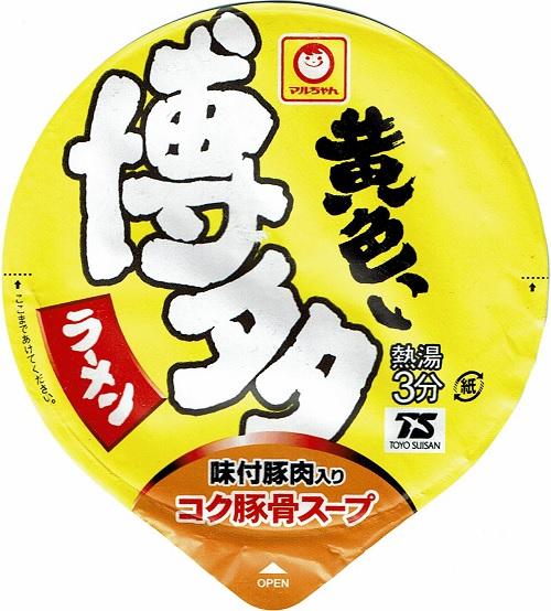 『縦型ビッグ 黄色い博多ラーメン』