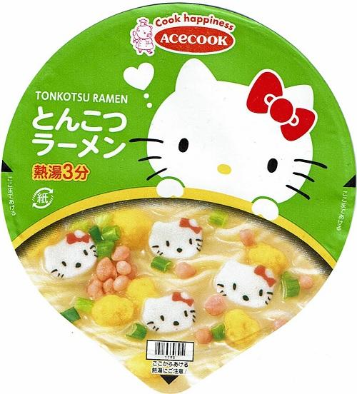 『ハローキティ45周年お祝いカップ麺 とんこつラーメン』