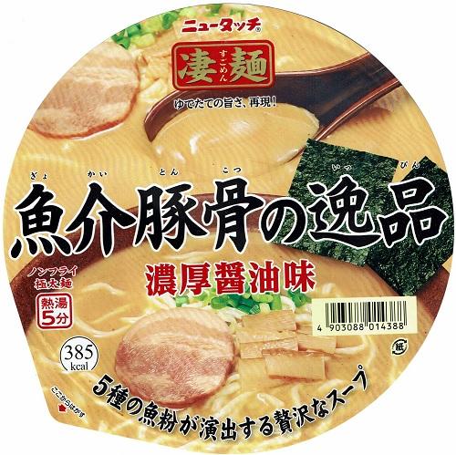 『凄麺 魚介豚骨の逸品』