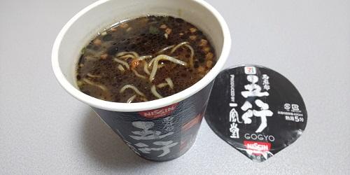 『西麻布 五行 焦がし味噌』
