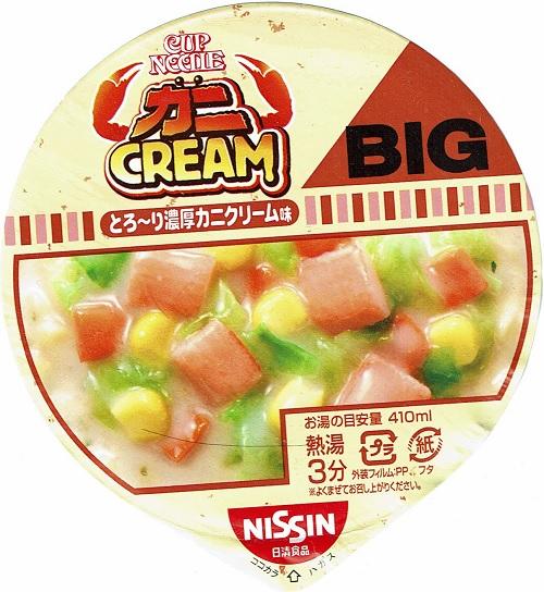 『カップヌードルBIG 濃厚カニクリーム味』