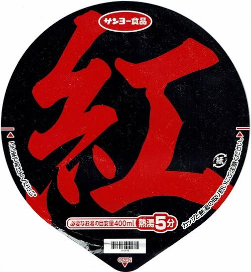 『麺創研紅監修 濃厚辛味噌ラーメン 紅』