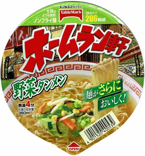 『ホームラン軒 野菜タンメン』
