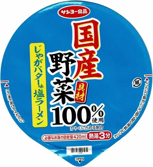 『国産野菜具材100%使用 じゃがバター味塩ラーメン』