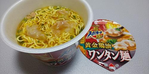 『超スーパーカップ1.5倍 黄金鶏油ワンタン麺』