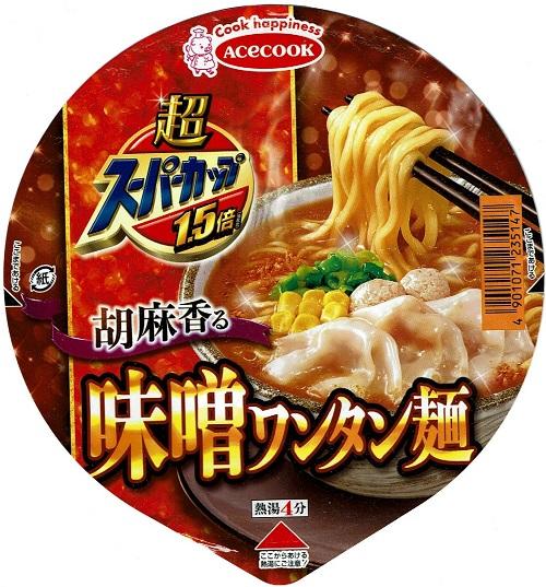 『(コンビニ限定)超スーパーカップ1.5倍 胡麻香る味噌ワンタン麺』