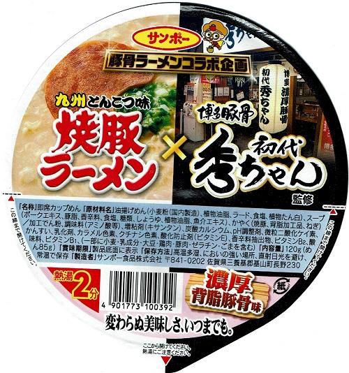 『焼豚ラーメン×初代秀ちゃん』