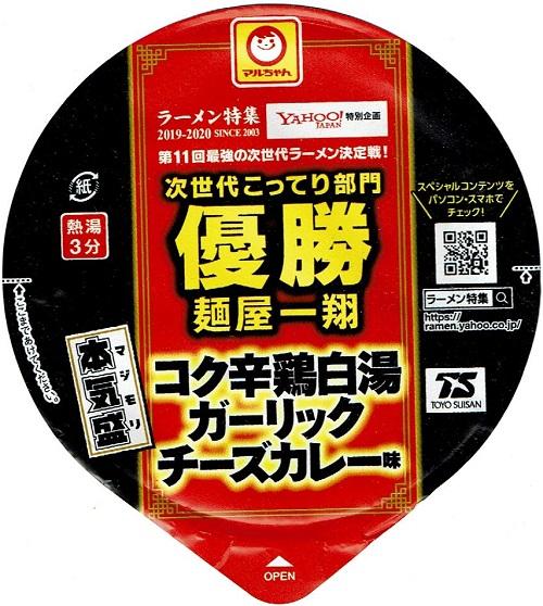 『本気盛 コク辛鶏白湯ガーリックチーズカレー味』