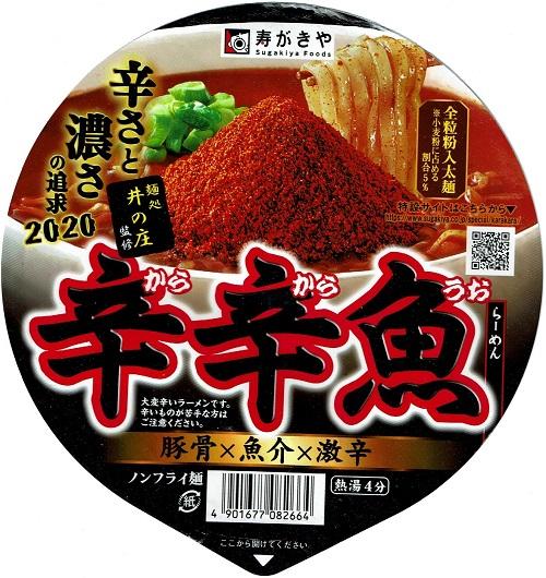 『麺処井の庄監修 辛辛魚らーめん』