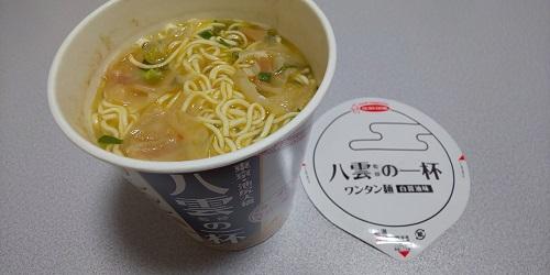 『一度は食べたい名店の味 八雲監修の一杯 ワンタン麺白醤油味』