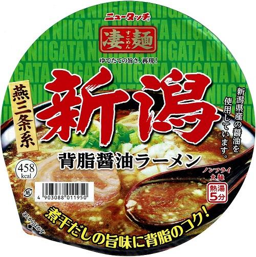 『凄麺 新潟背脂醤油ラーメン』