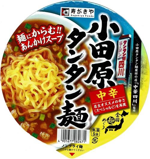 『全国麺めぐり 小田原タンタン麺 中辛』