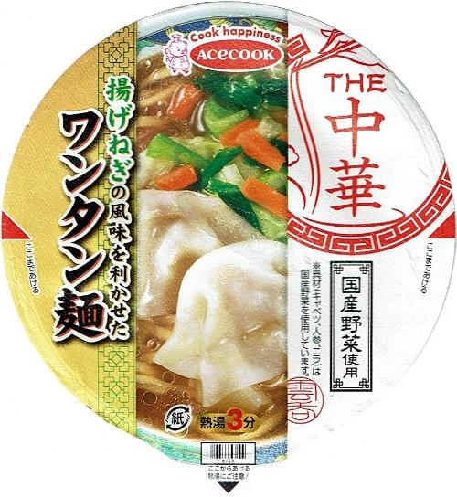 『THE中華 揚げねぎの風味を利かせたワンタン麺』