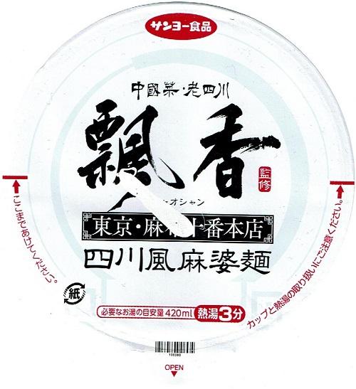 『中國菜 老四川 飄香監修 四川風麻婆麺』