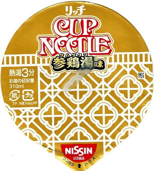 『カップヌードル リッチ 参鶏湯味』
